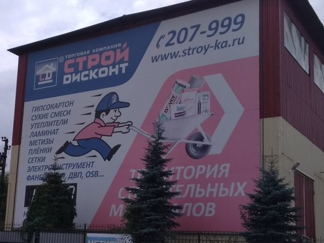 СТРОЙ ДИСКОНТ