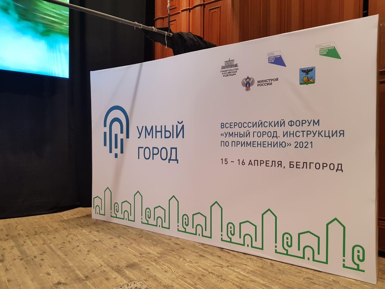 оформление форума Умный город в филармонии